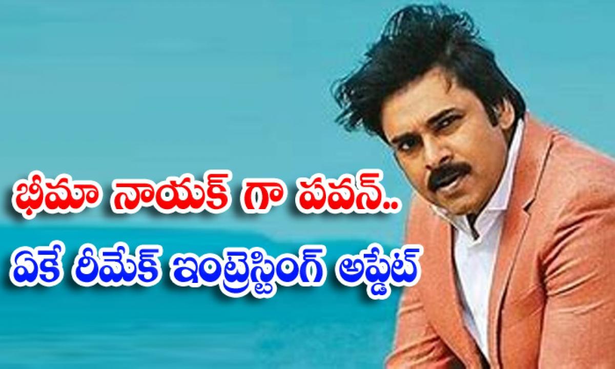 Pawan Kalyan As Bheemla Nayak In Ak Movie-భీమ్లా నాయక్ గా పవన్.. ఏకే' రీమేక్ ఇంట్రెస్టింగ్ అప్డేట్-Latest News - Telugu-Telugu Tollywood Photo Image-TeluguStop.com