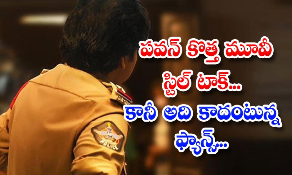 Pawan Kalyan Bhimla Nayak Movie Stills Viral-పవన్ కొత్త మూవీ స్టిల్ టాక్… కానీ అది కాదంటున్న ఫ్యాన్స్…-Latest News - Telugu-Telugu Tollywood Photo Image-TeluguStop.com