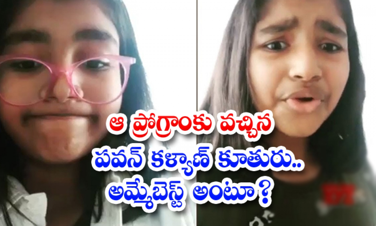 Pawan Kalyans Daughter Who Came To The Program Says Sell Best-TeluguStop.com