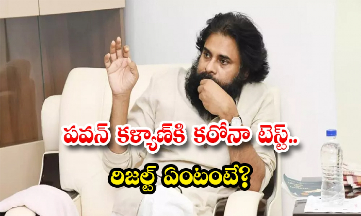 Pawan Kalyan Goes For Covid 19 Test In Hyderabad Private Hospital-TeluguStop.com