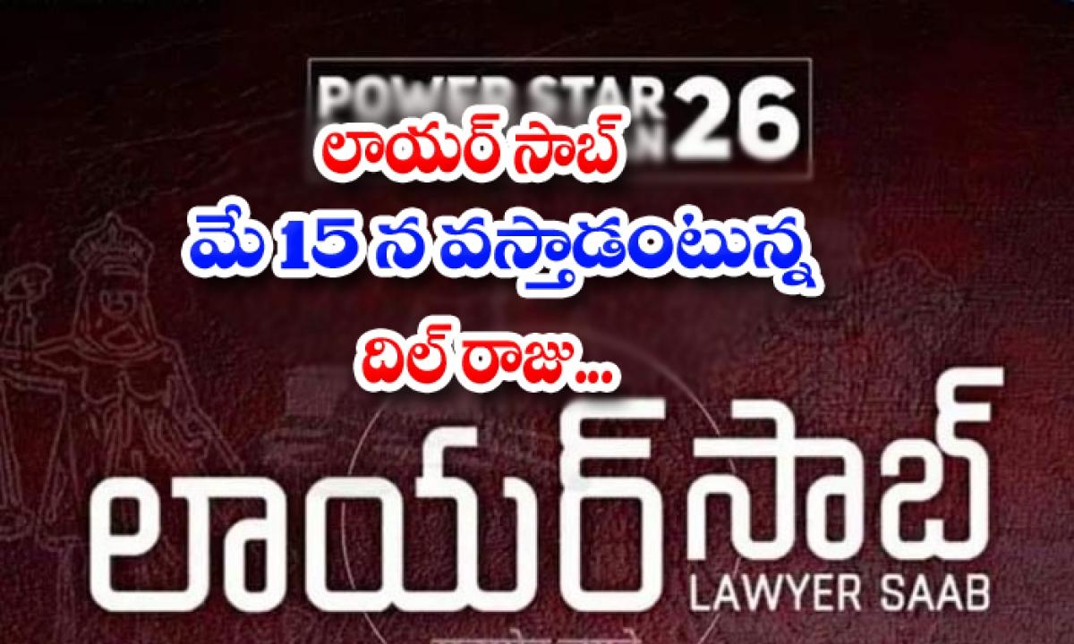 Pawan Kalyan Lawyer Saab Movie Release Date-TeluguStop.com
