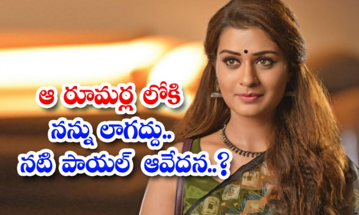 Payal Rajput Gave Clarity On Bigg Boss Entry-TeluguStop.com