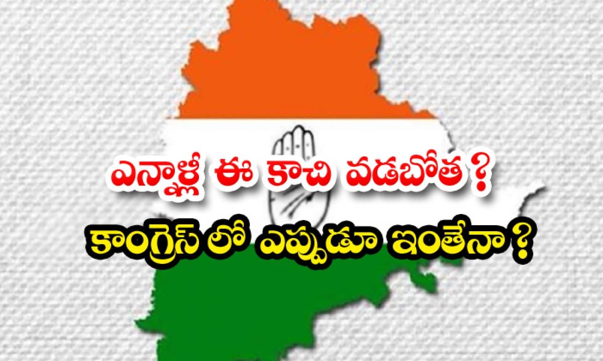 Congress Supremacy Over The Election Of A New President Of The Pcc Is Focused-ఎన్నాళ్లీ ఈ కాచి వడబోత కాంగ్రెస్ లో ఎప్పుడూ ఇంతేనా -Political-Telugu Tollywood Photo Image-TeluguStop.com