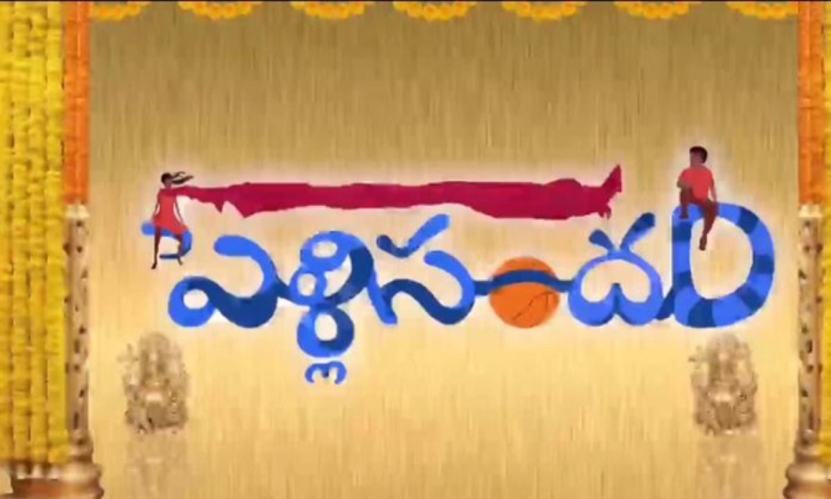 Pellisandadi Starts Again-పెళ్లి సందడి మళ్ళీ మొదలు -Breaking/Featured News Slide-Telugu Tollywood Photo Image-TeluguStop.com