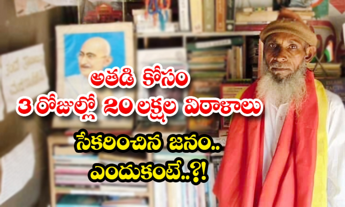 People Collected 20 Lac Rupees In 3 Days For Syed Issac Library In Karnataka-TeluguStop.com