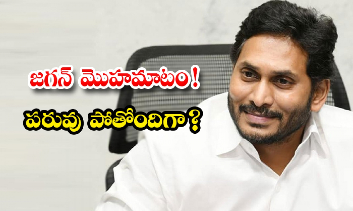 People Comments On Jagan Behaviour About Central Government Issue-జగన్ మొహమాటం పరువు పోతోందిగా -Political-Telugu Tollywood Photo Image-TeluguStop.com