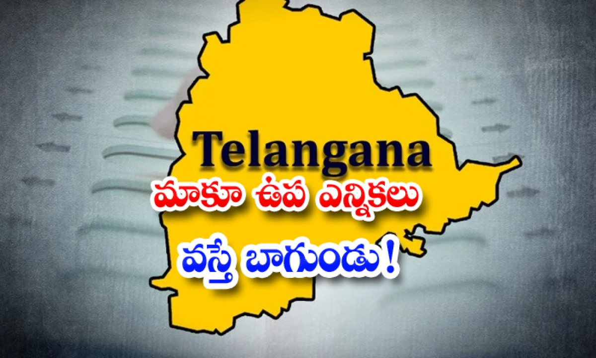 People Want By Elections In All Constituencies In Telangana-మాకూ ఉప ఎన్నికలు వస్తే బాగుండు -Political-Telugu Tollywood Photo Image-TeluguStop.com