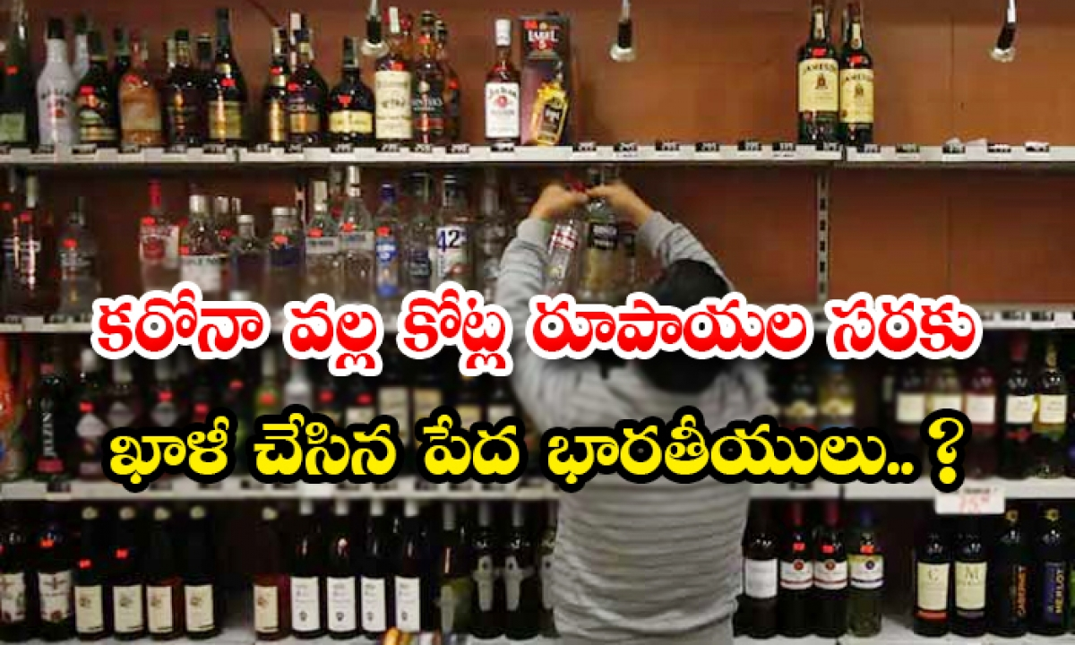 People Who Emptied Crores Of Rupees Of Liquor Due To Telangana Lock Down-TeluguStop.com