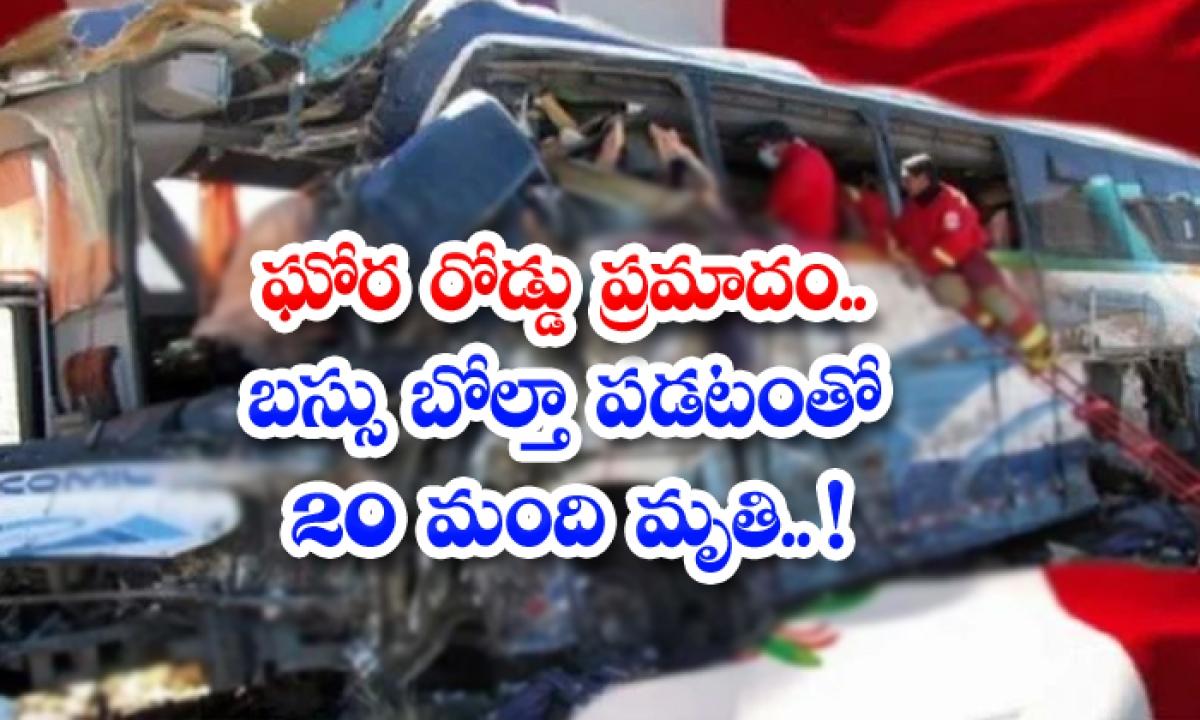 20 Pepoles Killed In Bus Accident-TeluguStop.com