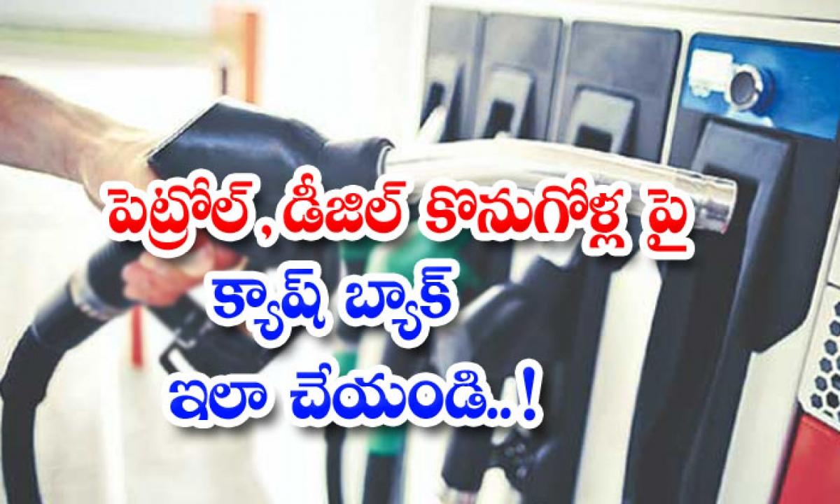 Do This For Cash Back On Petrol And Diesel Purchases-పెట్రోల్, డీజిల్ కొనుగోళ్లపై క్యాష్ బ్యాక్ కోసం ఇలా చేయండి..-General-Telugu-Telugu Tollywood Photo Image-TeluguStop.com