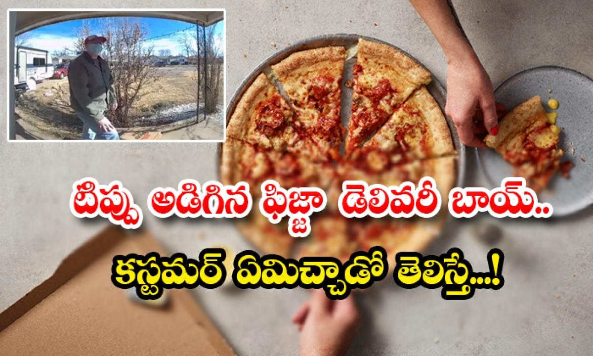 Pizza Delivery Boy Asked Tip If You Know What The Customer Did-టిప్పు అడిగిన ఫిజ్జా డెలివరీ బాయ్.. కస్టమర్ ఏమిచ్చాడో తెలిస్తే…-General-Telugu-Telugu Tollywood Photo Image-TeluguStop.com