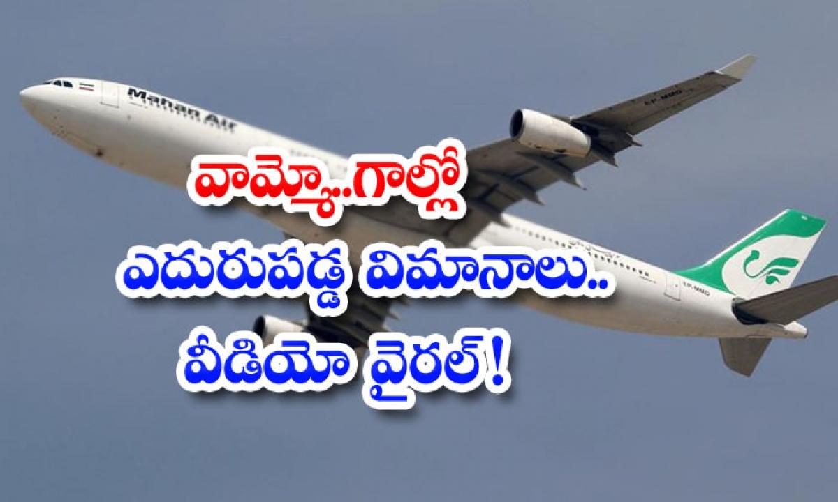Two Planes Come Dangerously Close-వామ్మో.. గాల్లో ఎదురుపడ్డ విమానాలు.. వీడియో వైరల్ -General-Telugu-Telugu Tollywood Photo Image-TeluguStop.com