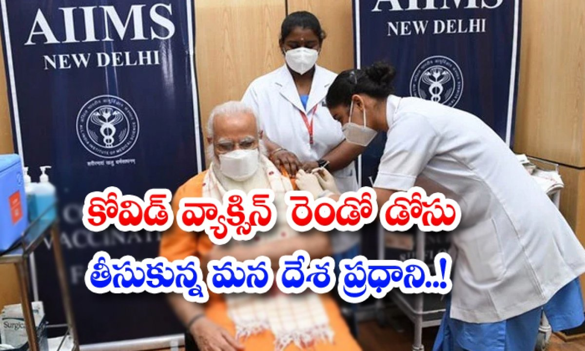 Pm Modi Takes His Second Dose Of Corona Vaccine-TeluguStop.com