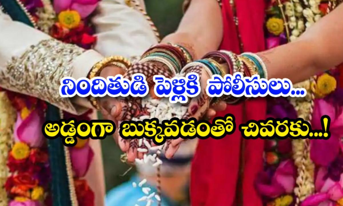Ig Action Police Attends Accused Person Marriage-నిందితుడి పెండ్లికి పోలీసులు.. అడ్డంగా బుక్కవడంతో చివరకు..-General-Telugu-Telugu Tollywood Photo Image-TeluguStop.com