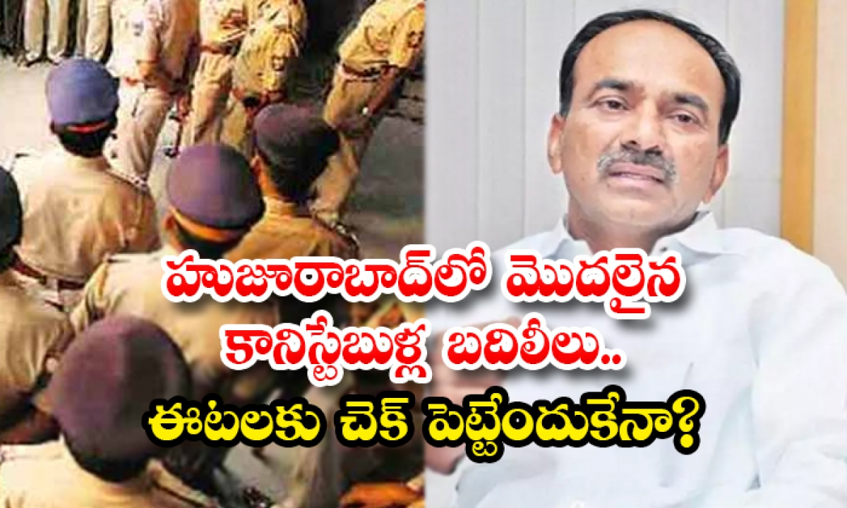 Police Constables Transfers Started In Huzurabad Is It To Put Check For Etela-TeluguStop.com