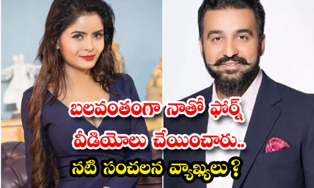 Actree Sensational Comments About Raj Kundra-బలవంతంగా నాతో పోర్న్ వీడియోలు చేయించారు.. నటి సంచలన వ్యాఖ్యలు-Latest News - Telugu-Telugu Tollywood Photo Image-TeluguStop.com