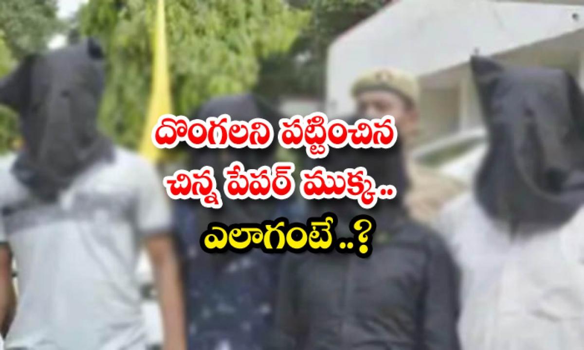 Police Solve The Money Theft Case Through One Paper Easy In Guntur-దొంగలని పట్టించిన చిన్న పేపర్ ముక్క… ఎలాగంటే.. -Latest News - Telugu-Telugu Tollywood Photo Image-TeluguStop.com