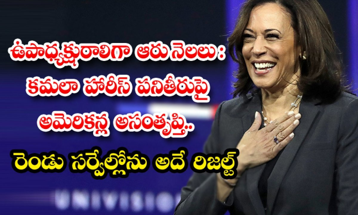 Polls Suggest Kamala Harris Least Popular Vice President Since 1970s-ఉపాధ్యక్షురాలిగా ఆరు నెలలు: కమలా హారీస్ పనితీరుపై అమెరికన్ల అసంతృప్తి.. రెండు సర్వేల్లోనూ ఇదే రిజల్ట్-Latest News - Telugu-Telugu Tollywood Photo Image-TeluguStop.com