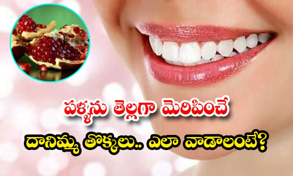 Pomegranate Peel Helps To Whitening Teeth-పళ్ళను తెల్లగా మెరిపించే దానిమ్మ తొక్కలు..ఎలా వాడాలంటే-Latest News - Telugu-Telugu Tollywood Photo Image-TeluguStop.com