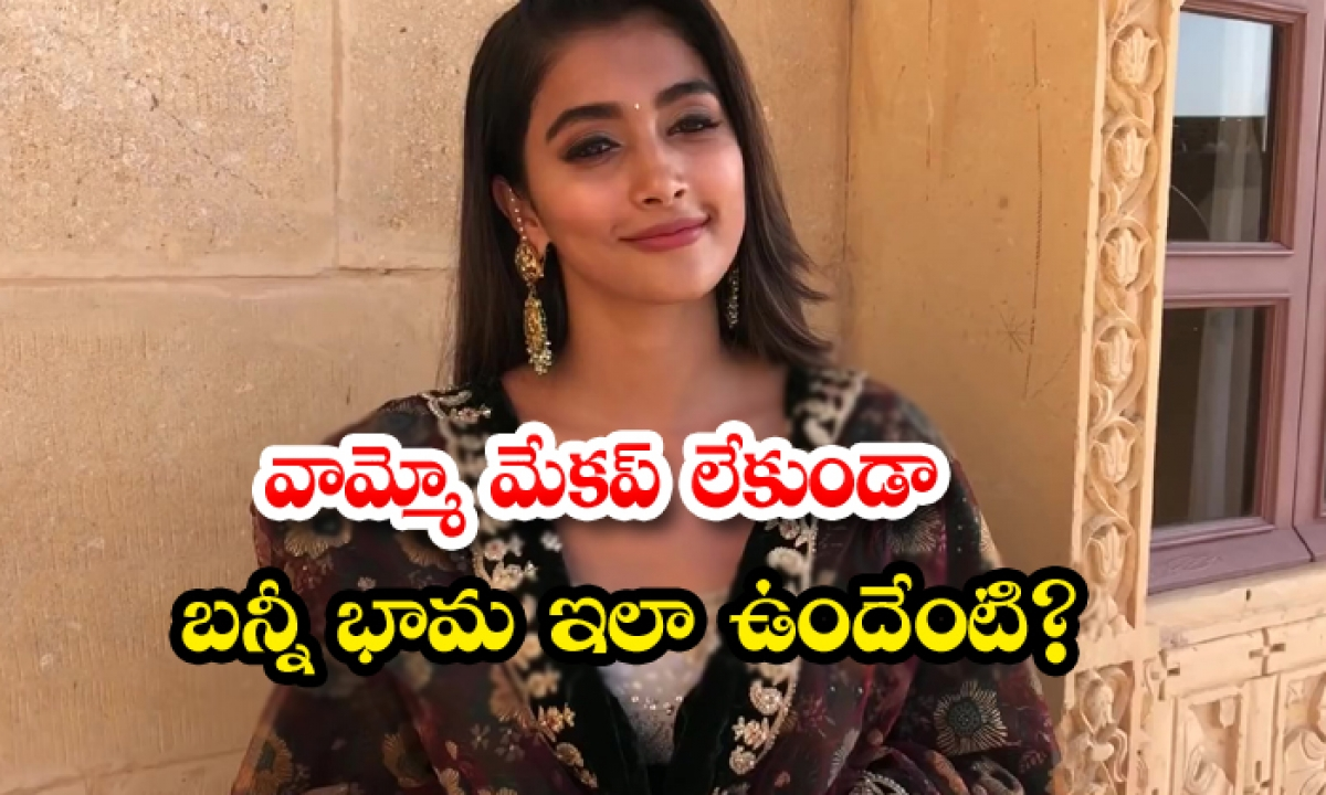 Pooja Hegde With Out Make Up Un Seen Pics Goes Viral-TeluguStop.com