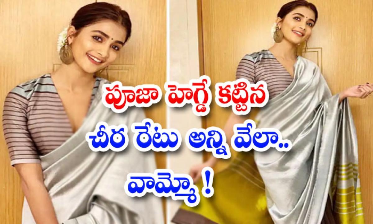 Pooja Hegde Yellow Color Dress Cost-పూజా హెగ్డే కట్టిన చీర రేటు అన్ని వేలా.. వామ్మో-Latest News - Telugu-Telugu Tollywood Photo Image-TeluguStop.com