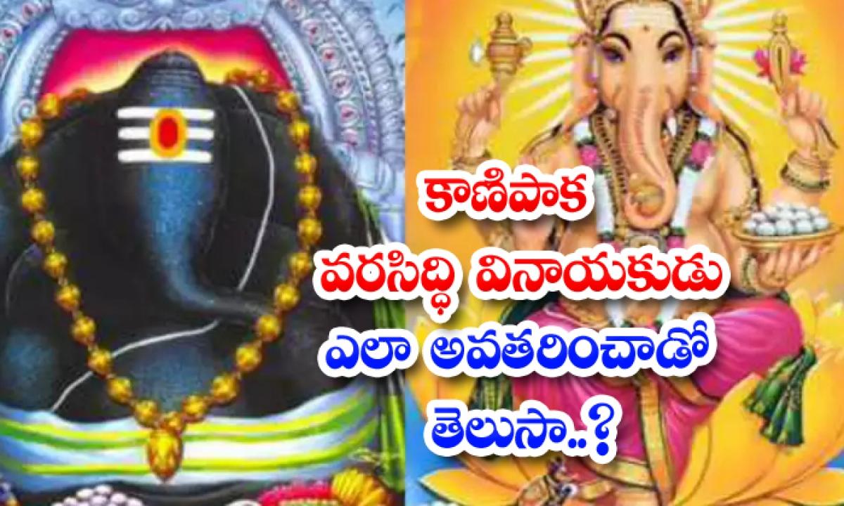 Unknown Facts About Kanipakam Ganesha-కాణిపాక వరసిద్ధి వినాయకుడు ఎలా అవతరించాడో తెలుసా..-Latest News - Telugu-Telugu Tollywood Photo Image-TeluguStop.com