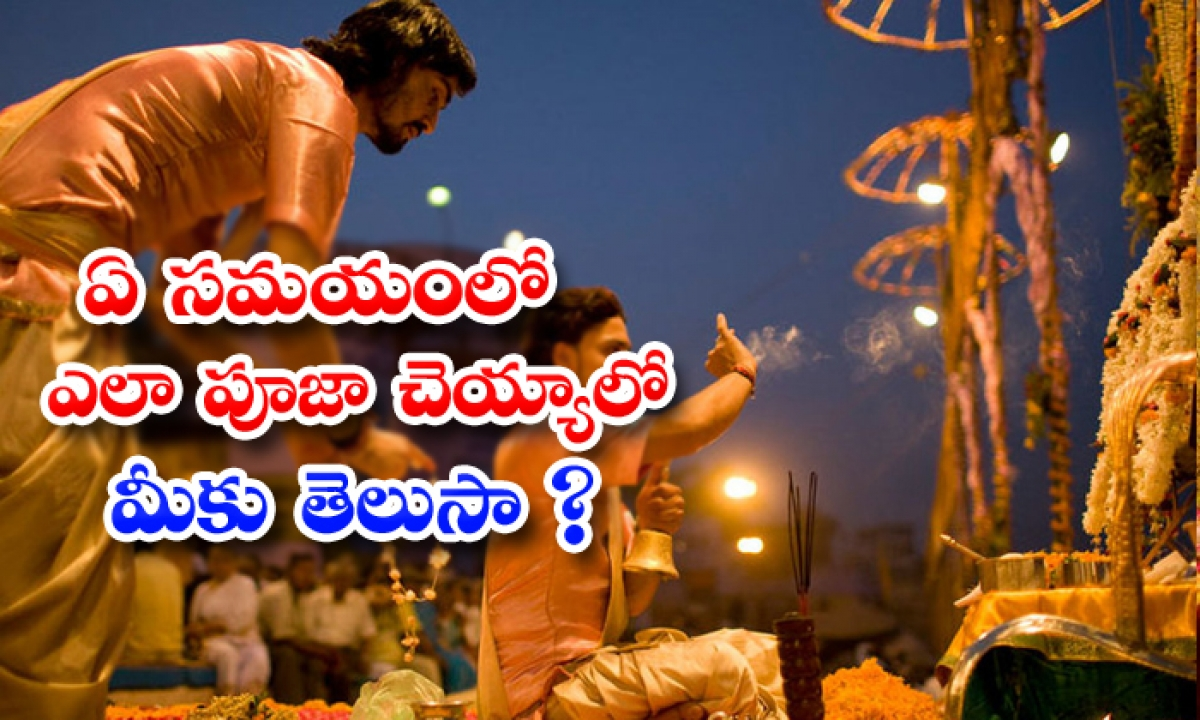 Right Time For Pooja Vidhanam In Hidhu Rituals-ఏ సమయంలో ఎలా పూజ చెయ్యాలో మీకు తెలుసా-Latest News - Telugu-Telugu Tollywood Photo Image-TeluguStop.com