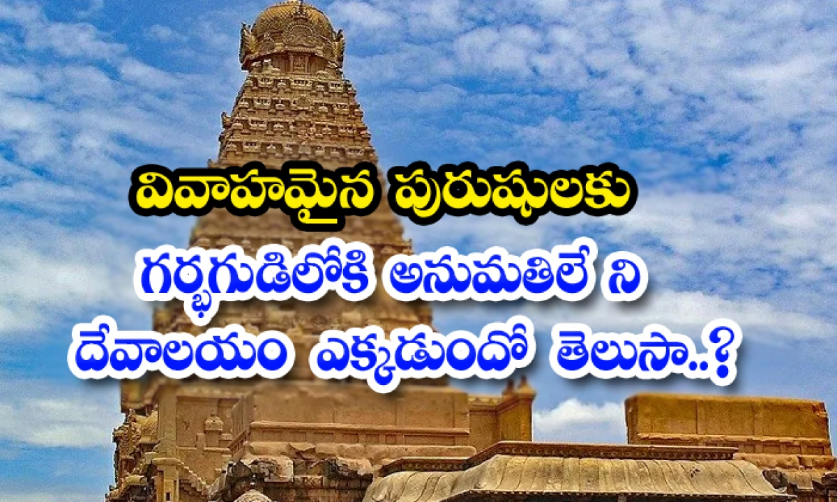 The Brahma Temple Is Inaccessible To Men-వివాహమైన పురుషులకు గర్భగుడిలోకి అనుమతిలేని దేవాలయం ఎక్కడుందో తెలుసా..-Latest News - Telugu-Telugu Tollywood Photo Image-TeluguStop.com