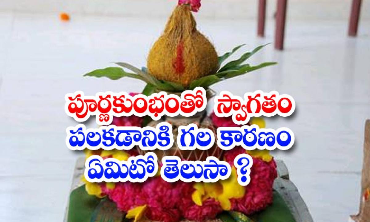Why Is Poornakumbh Welcomed In Temples-పూర్ణకుంభంతో స్వాగతం పలకడానికి గల కారణం ఏమిటో తెలుసా-Latest News - Telugu-Telugu Tollywood Photo Image-TeluguStop.com
