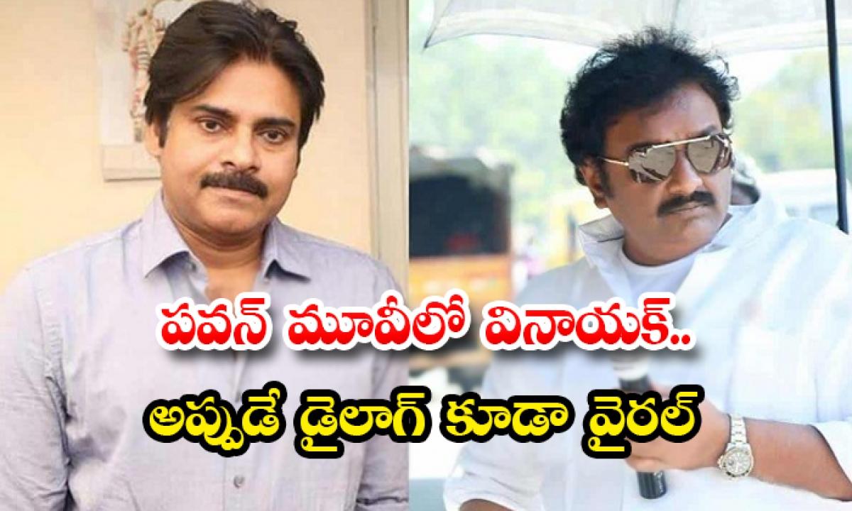 Pawan Kalyan And Rana Movie V V Vinayak In Key Role-TeluguStop.com