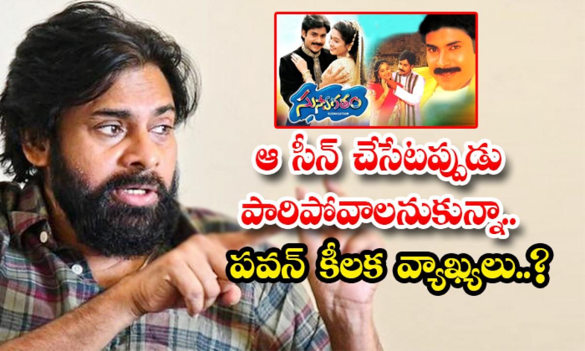 Pawan Kalyan Comments About Suswagatam Shooting Time Incidents-ఆ సీన్ చేసేటప్పుడు పారిపోవాలనుకున్నా.. పవన్ కీలక వ్యాఖ్యలు..-Latest News - Telugu-Telugu Tollywood Photo Image-TeluguStop.com