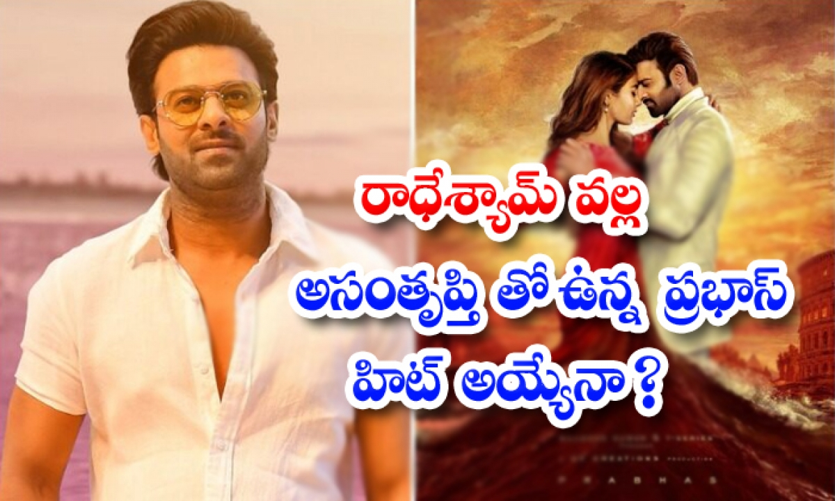Radhe Shyam Prabhas Not Satisfied With His Acting-TeluguStop.com