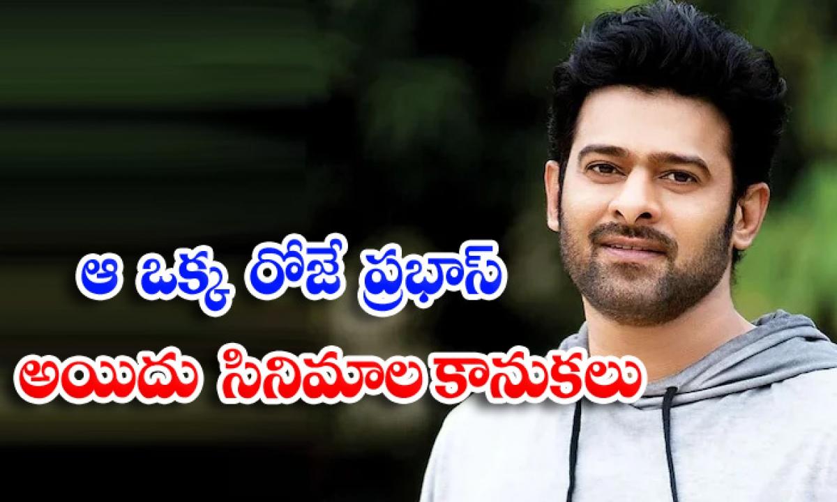 Prabhas 5 Movies First Look And Teasers For Birthday-ఆ ఒక్క రోజే ప్రభాస్ అయిదు సినిమాల కానుకలు-Latest News - Telugu-Telugu Tollywood Photo Image-TeluguStop.com