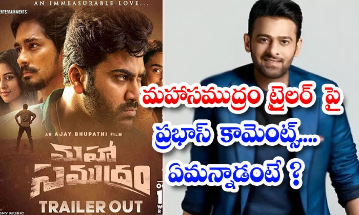 Prabhas Comments About Maha Samudram Trailer-మహాసముద్రం ట్రైలర్ పై ప్రభాస్ కామెంట్స్.. ఏమన్నాడంటే-Latest News - Telugu-Telugu Tollywood Photo Image-TeluguStop.com