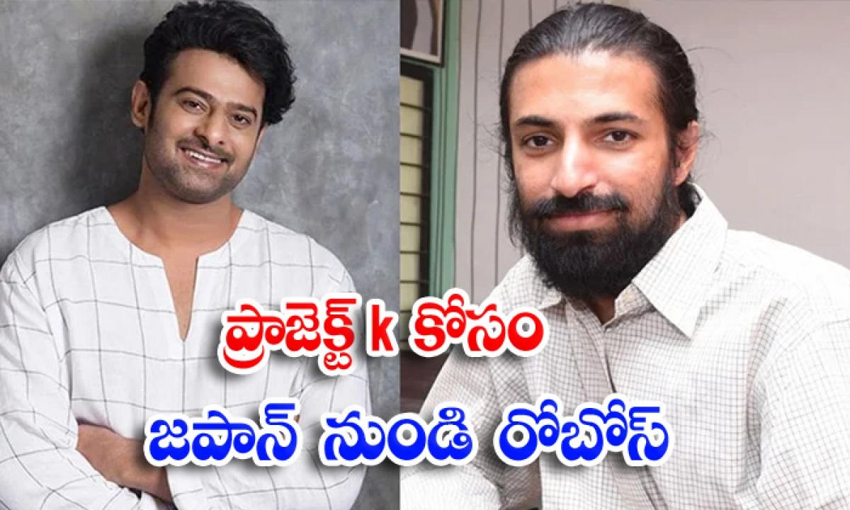ప్రాజెక్ట్ K కోసం జపాన్ నుండి రోబోస్-ప్రాజెక్ట్ K కోసం జపాన్ నుండి రోబోస్-Latest News - Telugu-Telugu Tollywood Photo Image-TeluguStop.com