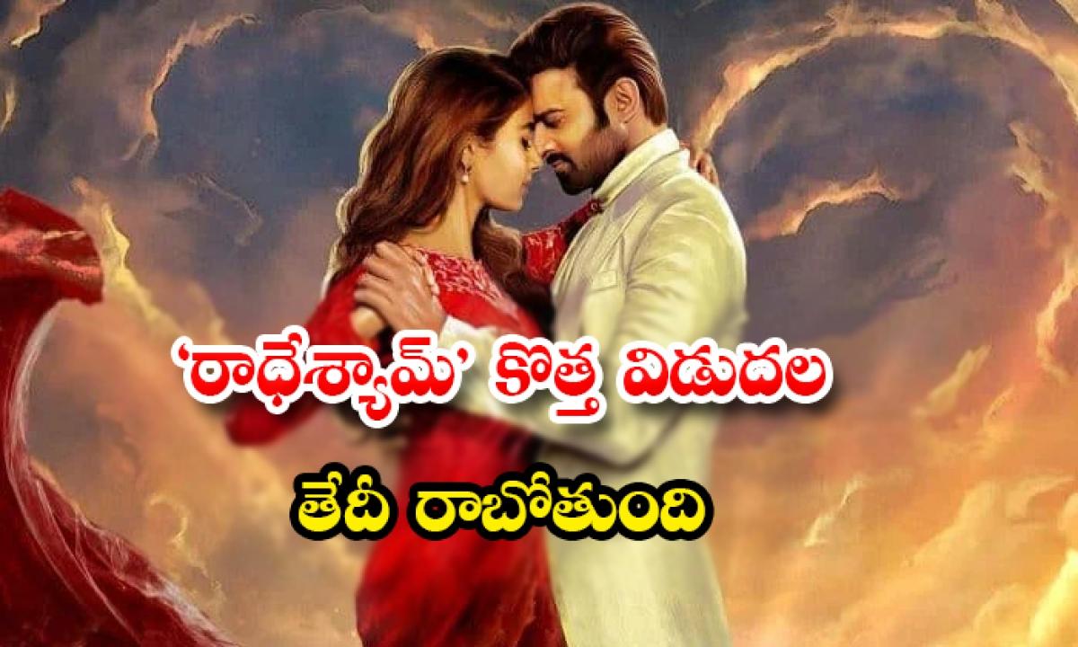 Prabhas Radeshyam Movie Release Date-రాధేశ్యామ్' కొత్త విడుదల తేదీ రాబోతుంది-Latest News - Telugu-Telugu Tollywood Photo Image-TeluguStop.com
