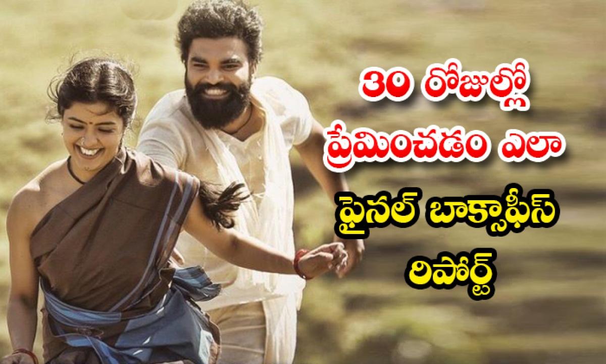 Pradeep 30 Rojullo Preminchadam Ela Movie Collections Report-30 రోజుల్లో ప్రేమించడం ఎలా ఫైనల్ బాక్సాఫీస్ రిపోర్ట్-Latest News - Telugu-Telugu Tollywood Photo Image-TeluguStop.com