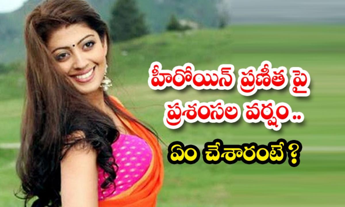 Of Praise On The Heroine Praneeth-హీరోయిన్ ప్రణీతపై ప్రశంసల వర్షం.. ఏం చేశారంటే-Latest News - Telugu-Telugu Tollywood Photo Image-TeluguStop.com