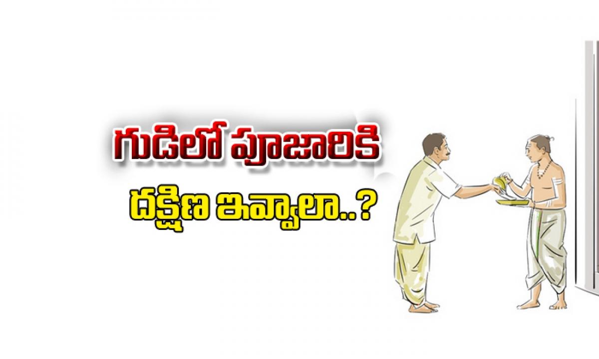 Should We Offer Dakshina To Priest At Temples-గుడిలో పూజారికి దక్షిణ ఇవ్వాలా -Devotional-Telugu Tollywood Photo Image-TeluguStop.com