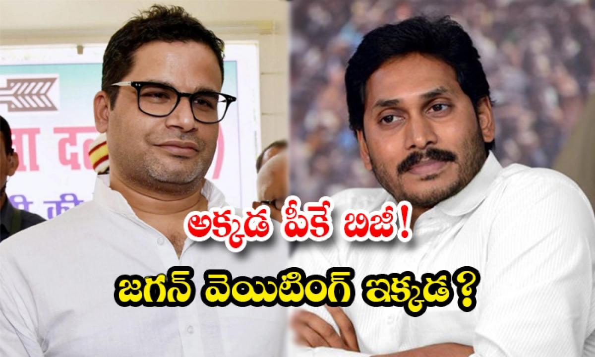 Prasanth Kishore Re Entry Soon On Ysrcp Political Strategist-TeluguStop.com