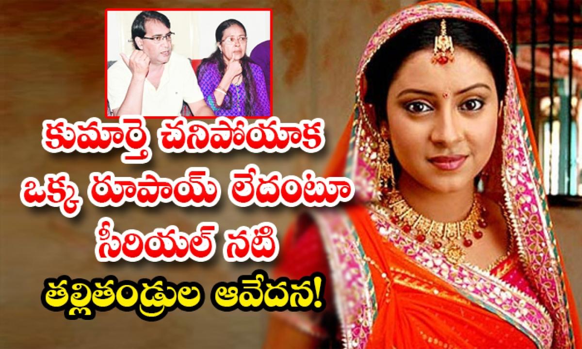 Pratyusha Banerjee Parents Open Up About Facing Financial Losses-కుమార్తె చనిపోయాక ఒక్క రూపాయ్ లేదంటూ సీరియల్ నటి తల్లితండ్రుల ఆవేదన-Latest News - Telugu-Telugu Tollywood Photo Image-TeluguStop.com