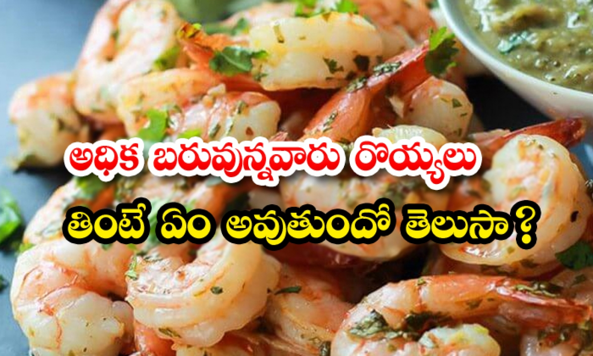 Prawns Helps To Reduce Body Weight-అధిక బరువున్నవారు రొయ్యలు తింటే ఏం అవుతుందో తెలుసా-Latest News - Telugu-Telugu Tollywood Photo Image-TeluguStop.com