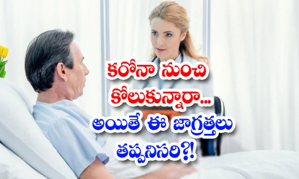 What Precautions Should Be Taken After Recovery From Corona-TeluguStop.com
