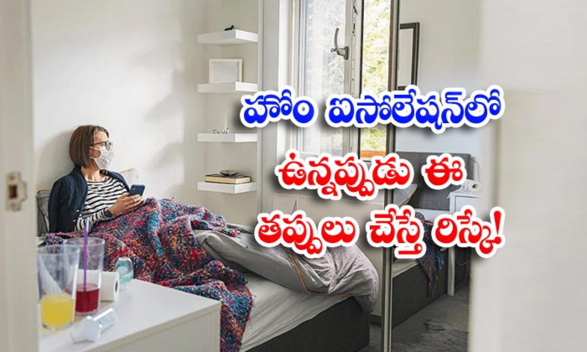 Precautions Home Isolation Latest News Corona Virus Covid-TeluguStop.com
