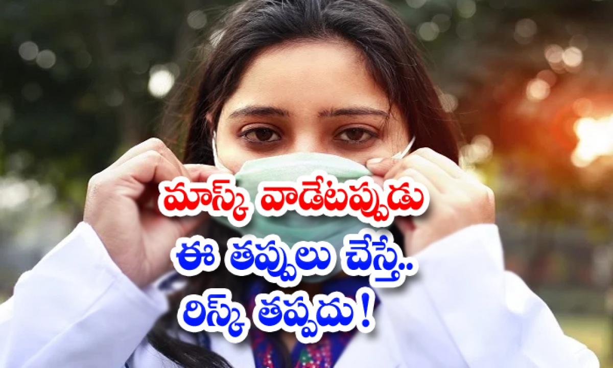 Which Precautions To Take While Using Mask-TeluguStop.com