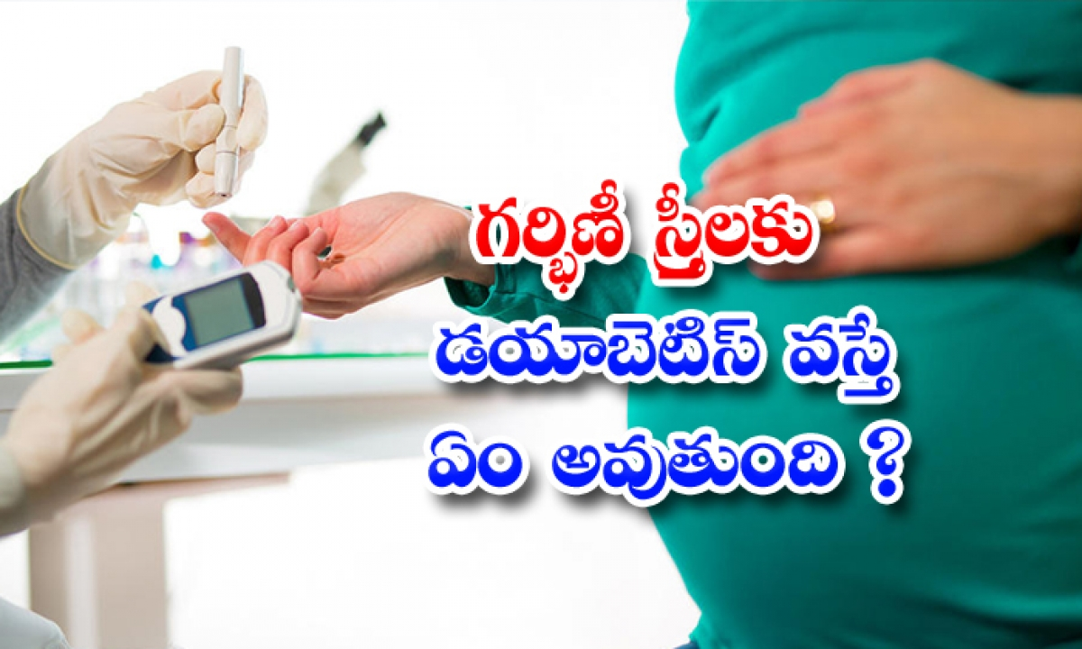 What Happens To Pregnant Women With Diabetes-గర్భిణీ స్త్రీలకు డయాబెటిస్ వస్తే ఏం అవుతుంది-Telugu Health-Telugu Tollywood Photo Image-TeluguStop.com