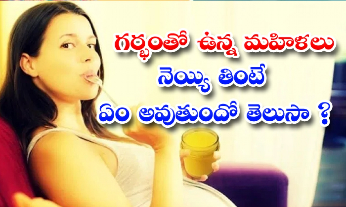 Do Pregnant Women Know What Happens When They Eat Ghee-TeluguStop.com