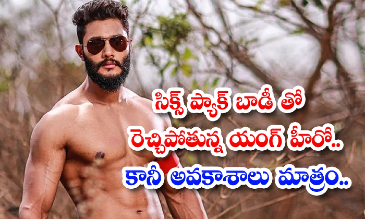Telugu Hero Prince Show Up With Six Pack Body-TeluguStop.com