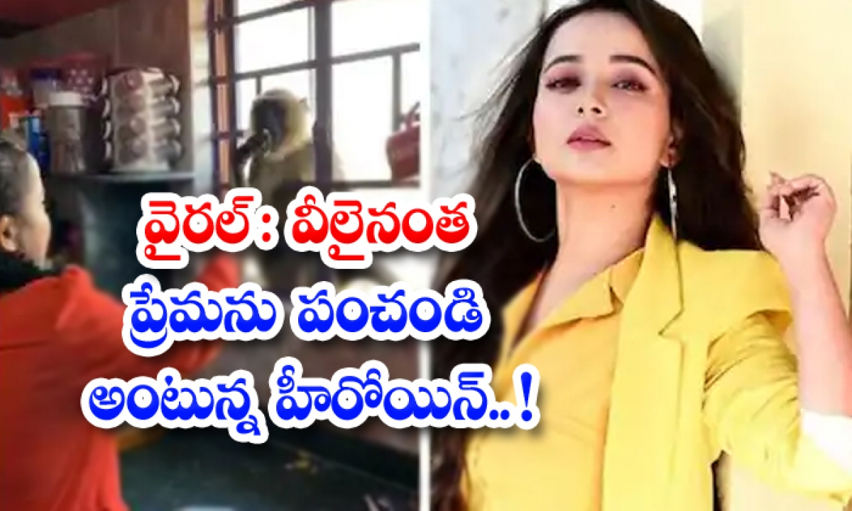Viral The Heroine Who Says Share As Much Love As Possible-TeluguStop.com