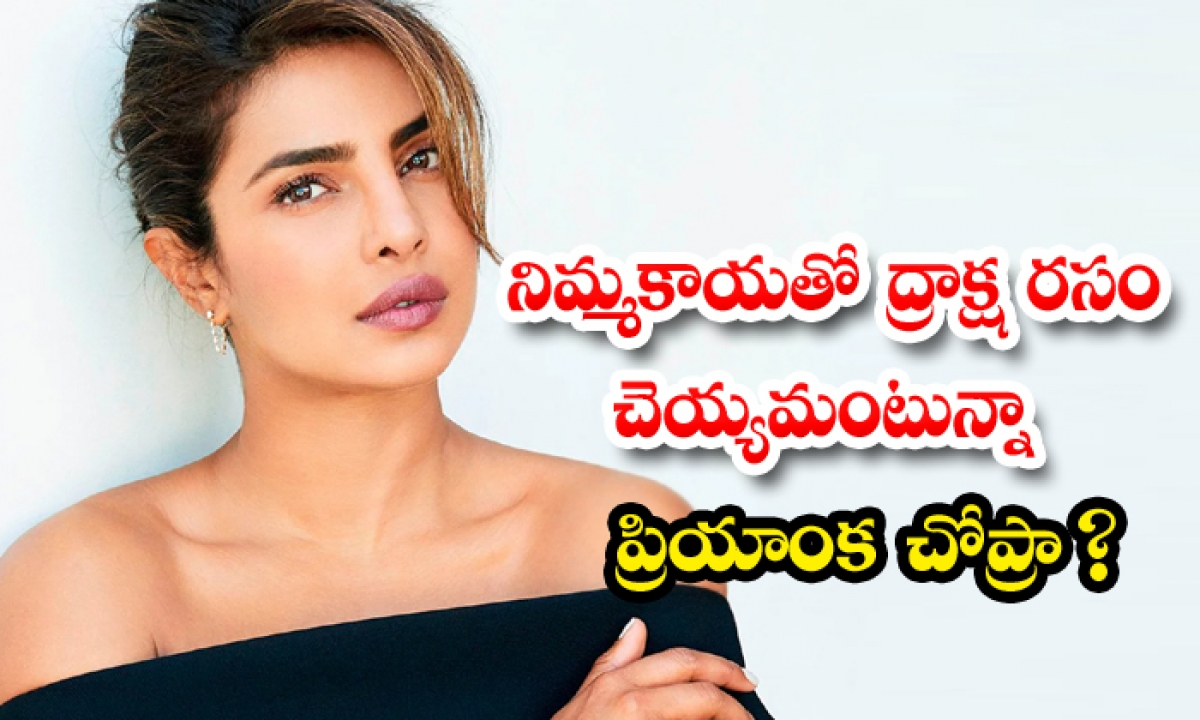 Priyanka Chopra Wants To Make Grape Juice With Lemon-నిమ్మకాయతో ద్రాక్ష రసం చెయ్యమంటున్నా ప్రియాంక చోప్రా-Latest News - Telugu-Telugu Tollywood Photo Image-TeluguStop.com